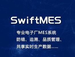 SwiftMES