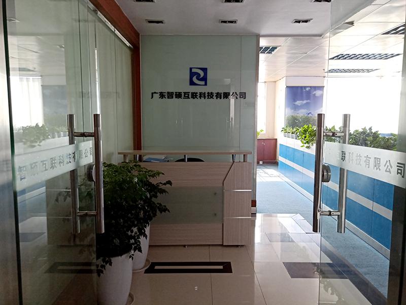 广东智硕互联科技有限公司